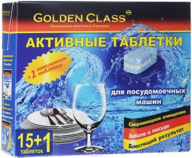 Golden Class Активные трехслойные таблетки для ПММ, 15 шт +1 х 18 г