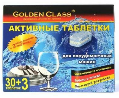 Golden ClassАктивные трехслойные таблетки для ПММ 30 шт + 3 в подарок х 18 г