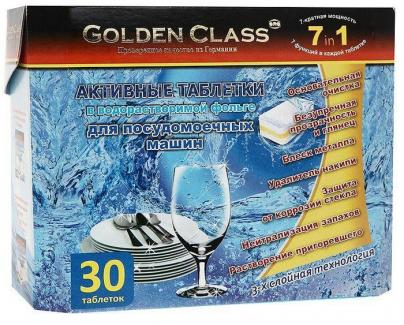 """Golden ClassАктивные трехслойные таблетки для ПММ, в водорастворимой фольге """"7в1"""" 30 шт х 21,5 г"""