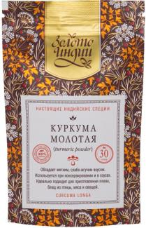 Куркума молотая (Turmeric Powder) 30г